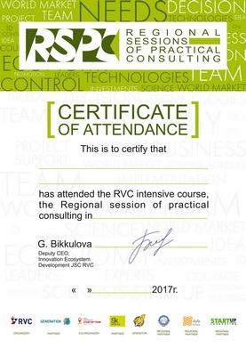 Certificates for passing PCRS